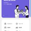 自転車保険が4月1日より東京都で義務化。オンラインで加入できる保険を探してみた