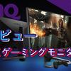 【開封レビュー】PS5にはこのモニターで決まり!BenQ MOBIUZ ゲーミングモニター EX2710