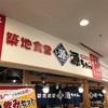 築地食堂源ちゃんが昼から1杯呑みたい人たちにオススメな海鮮丼!