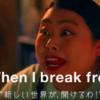 渡辺直美出演!ENGLISH JUKEBOXのCM曲 アリアナ・グランデ『ブレイク・フリー(feat.ゼッド)』