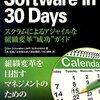 """Software in 30 Days 〜 スクラムによるアジャイルな組織変革""""成功""""ガイド"""