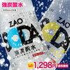 ZAO SODA強炭酸水 実際に飲んだ感想レビュー!!