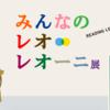 「みんなのレオ・レオーニ展」@損保ジャパン日本興亜美術館