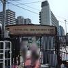 横須賀 公園巡り4(三笠公園~どぶ板通り)