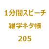 NHK「みんなのうた」といえば?【1分間スピーチ|雑学ネタ帳205】