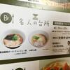 支那そばや(広島三越 催事出店)醤油らぁ麺 塩らぁ麺