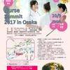 ナースサミット 2017 in OSAKA