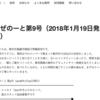 軽井沢風越学園準備財団のメルマガ最新号でました。