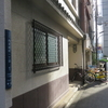 1丁目1番地#53 大阪市中央区内淡路町