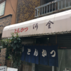 【負けたのは名前だけ】元祖カツカレーになるはずだった「河金丼」を食べてきた。