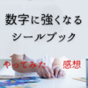 数字に強くなるシールブック【感想】