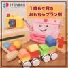 【TOYBOX】知育おもちゃのレンタルってあるんだ! メリット・デメリットを未来の自分に向けて紹介