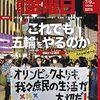 週刊金曜日 2021年07月09日号 これでも五論をやるのか/衆院選占う 2021東京都議選