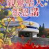 2019年10月19日(土)親鸞会館の報恩講・演題は「なぜ生きると歎異抄」、内容は「因果の道理」