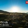【北海道】トムラウシ山、縦走の果てに辿り着く究極の大地を歩く、奇跡の快晴を掴んだ旭岳トムラウシ縦走【3日目】