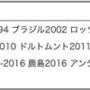 『Webサカ2』2141シーズンにロナウドがモデルの「ロベルト」などを獲得。フォメも「レスター2015-16」に変更です