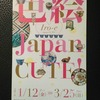出光美術館『色絵 Japan CUTE !』に行ってきました。