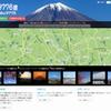 富岳3776景はただいま三合目