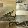 航空朝日 2604年11月1日号「ロケットの話」(秋水ネタもあるよ)を読む