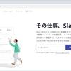 Slackという便利なコミュニケーションツール ~特徴と利用開始方法のまとめ~