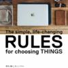 思考と暮らしをシンプルに 人生を変えるモノ選びのルール 堀口英剛さんの本を読んで