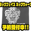 【GANCRAFT】ロゴが入った防寒着「クラックフェイス ネックウォーマー」通販予約受付中!
