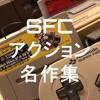 【SFC名作!失敗しないアクションゲームオススメソフト紹介】30~40代諸君、いくつ知ってる?