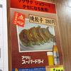 下板橋「点心」の昭和空間で味わう、餃子&ビールの幸せ