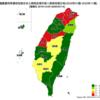 台湾旅行[73](2020年3月15日)台湾旅行を予定されている方へ 台湾疾病管理署「全国重度特殊伝染性肺炎症例及び国外感染症例の地理分布図」最新版