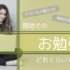 留学先での「勉強のしすぎ」は思わぬ落とし穴!それ、日本でもできますよね?