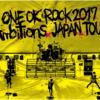 """【ワンオク】ONE OK ROCK 2017 """"Ambitions"""" JAPAN TOUR のブルーレイ&DVDを最安値で予約する!"""
