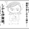 【三重県】家で手軽に燻製を楽しめる伊賀焼の土鍋『いぶしぎん』を買った【4コマ】