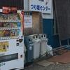 橋本駅から車で10分ぐらい 町田市 常盤釣り堀センター 一時間で15匹ぐらい釣れたかな