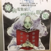 幻想的な雰囲気のあるストーリー重視な『奇病蒐集家と404号室の眠り姫』クリアしました