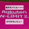 楽天モバイルのりかえ(MNP)レビュー【Rakuten UN-LIMIT】
