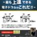 「V-Drumsスペシャルセミナー ~最も上達できる電子ドラムはこれだ!!」