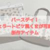 【バースデイ】大人気!futafuta ジェラートピケ風のくまアイテムをご紹介。