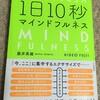 「1日10秒マインドフルネス」  藤井 英雄