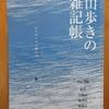◆『山歩きの雑記帳~みちのくの山懐から~』