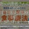 1004食目「糖尿病患者さんのための自宅で簡単!食事療法 [動画]が公開されました★」日本糖尿病協会公式サイトの患者さん向け情報として配信中!
