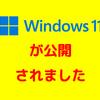 Windows11が公開されました