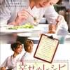 人生を料理する『幸せのレシピ』☆☆ 2019年第16作目