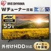 テレビ 55型 4K 4K対応 4K対応テレビ 55インチ Wチューナー アイリスオーヤマ 液晶テレビ LT-55A620 ブラック新生活 TV ハイビジョンテレビ 液晶 デジタル ハイビジョン ルカ 4K 4K対応 地デジ BS CS ア…