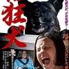 映画感想:「VS狂犬」(50点/サスペンス)