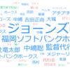 8/25~獅子→鷹【オリについて】