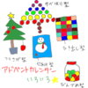 アドベントカレンダーいろいろ(20171201_01)