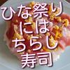 ひな祭りなので、朝ごはんにちらし寿司を食べてきました!
