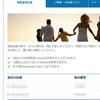 Aviosをイベリア航空からブリティッシュ航空に移行できなかった話し。
