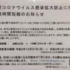 「千枚田 ポケットパーク」コロナ感染拡大に伴う営業時間短縮のお知らせ