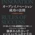 アジラの事例を『オープンイノベーション成功の法則~大共創時代の幕開け 』にご掲載頂きました